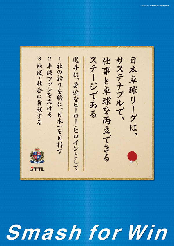 【最終版】卓球A2ポスター金縁3.16-1-thumb-autox848-17235